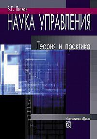 Борис Литвак -Наука управления. Теория и практика
