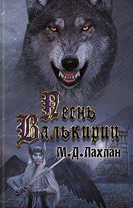 Марк Лахлан - Песнь Валькирии