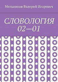Валерий Мельников -СЛОВОЛОГИЯ 02—01
