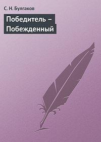 С.Н. Булгаков - Победитель – Побежденный