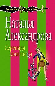 Наталья Александрова - Серенада для шефа
