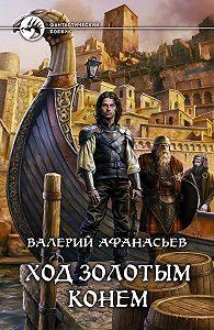 Валерий Афанасьев - Ход золотым конем