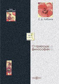 Сергей Лобанов - О природе философии