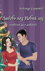 Александр Сидоренков -Любовь под Новый год (повесть для девочек)