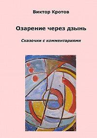 Виктор Кротов -Озарение через дзынь. Сказочки с комментариями