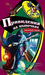 Валерий Гусев - Привидения на цыпочках