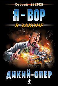 Сергей Зверев - Дикий опер