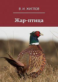 В. Жиглов -Жар-птица