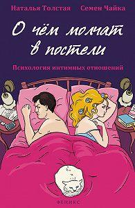 Семен Чайка -О чем молчат в постели. Психология интимных отношений