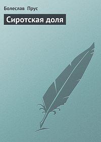 Болеслав  Прус - Сиротская доля