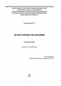 Светлана Галиуллина -Психология управления