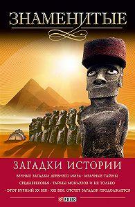 Илья Вагман -Знаменитые загадки истории