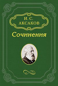 Иван Аксаков -О письмах В.Г.Белинского к К.С.Аксакову