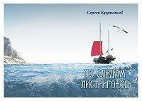 Сергей Крупняков -По следам Листригонов