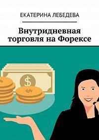 Екатерина Лебедева -Внутридневная торговля наФорексе