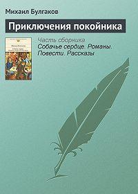 Михаил Булгаков -Приключения покойника