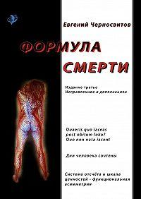Евгений Черносвитов - Формула смерти