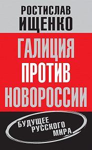 Ростислав Ищенко -Галиция против Новороссии: будущее русского мира