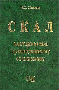 Эдуард Пихлак -СКАЛ – альтернатива традиционному стационару