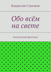 Владислав Стручков -Обо всём насвете