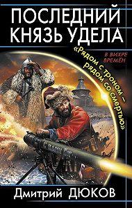 Дмитрий Дюков -«Рядом с троном – рядом со смертью»
