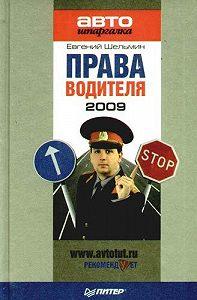 Евгений Шельмин -Права водителя 2009