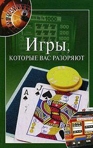 Мария Дмитриевна Бакушева -Игры, которые вас разоряют