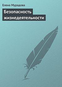 Елена Мурадова -Безопасность жизнедеятельности