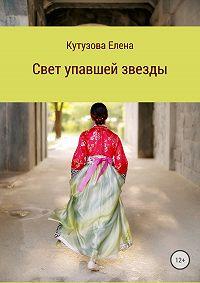Елена Кутузова -Свет упавшей звезды