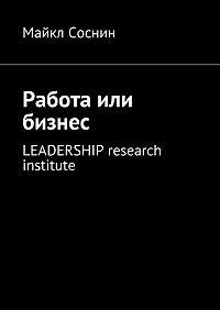 Майкл Соснин -Работа или бизнес. LEADERSHIP research institute