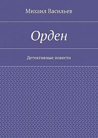 Михаил Васильев -Орден