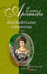 Елена Арсеньева -Возвращение в никуда (Нина Кривошеина)
