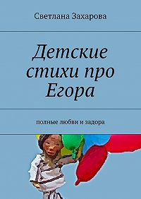 Светлана Захарова -Детские стихи про Егора