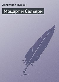 Александр Пушкин -Моцарт и Сальери