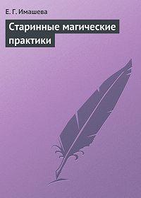Е. Г. Имашева -Старинные магические практики