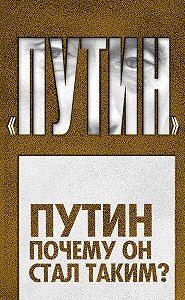 Дмитрий Ежков -Путин. Почему он стал таким?