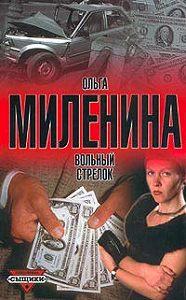 Ольга Миленина -Вольный стрелок