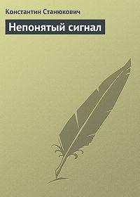 Константин Станюкович - Непонятый сигнал