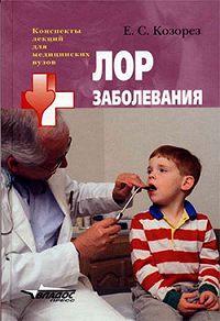 Екатерина Сергеевна Козорез -ЛОР заболевания: конспект лекций