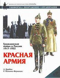 Александр Дерябин -Гражданская война в России 1917-1922. Красная Армия