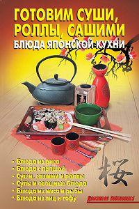 Р. Кожемякин -Готовим суши, роллы, сашими. Блюда японской кухни