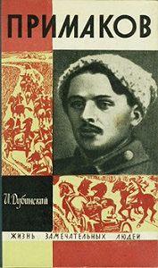 Илья Дубинский -Примаков