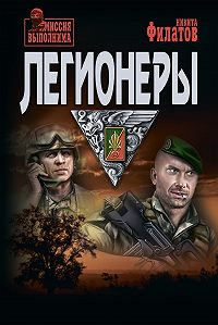 Никита Александрович Филатов -Легионеры