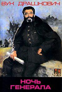 Вук Драшкович -Ночь генерала