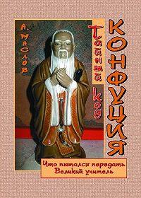 Алексей Александрович Маслов -Тайный код Конфуция