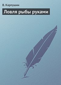 В. Карпушин -Ловля рыбы руками