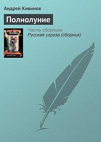 Андрей Кивинов - Полнолуние