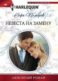 Софи Пемброк -Невеста на замену