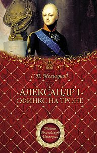 Сергей Мельгунов - Александр I. Сфинкс на троне
