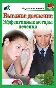 С. И. Орлов - Высокое давление. Эффективные методы лечения